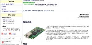 Amanero-combo384
