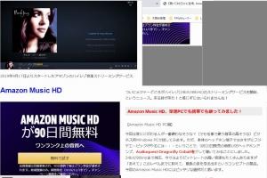 Amazon-musichd