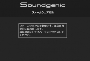 Soundgenic